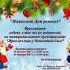 Приглашение на Новогоднюю Елку.png